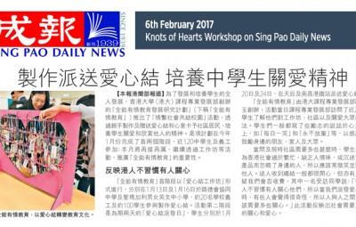 Singpao News