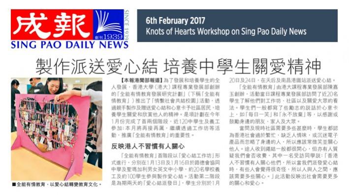 singpao_news_02